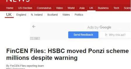 "BBC曝汇丰银行丑闻:明知是""庞氏骗局"",仍允许客户转账数亿资金"