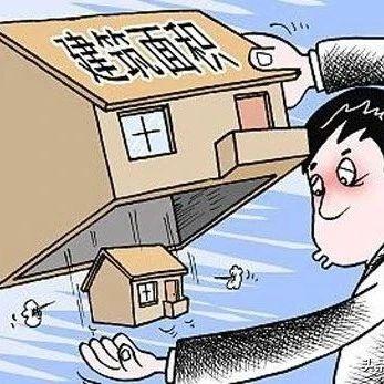 公摊面积越做越大,购房者买的究竟是房子还是公摊?
