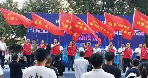 2020年潍坊市暨奎文区全国科普日活动启动仪式在万达广场举行