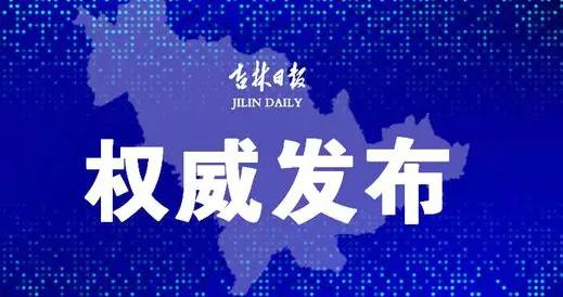 吉林省两地发布重要通告