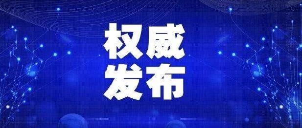 史文清接受中央纪委国家监委纪律审查和监察调查