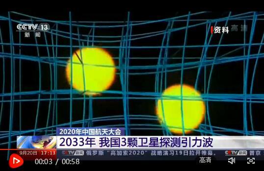 """""""太极计划""""公布!2033年,我国3颗卫星探测引力波"""