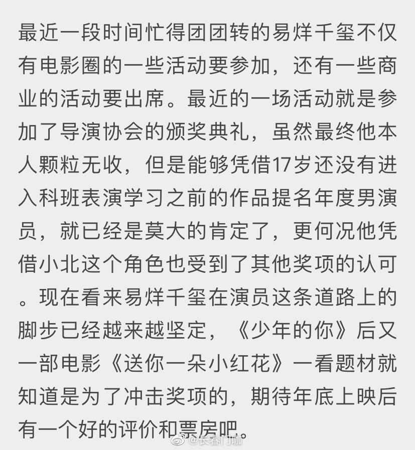 昨日,@TFBOYS-易烊千玺 因私人行程抵达长春