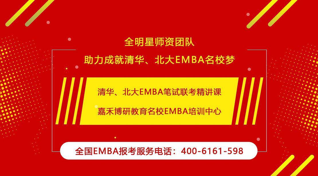 清华、北大EMBA笔试联考精讲之商业案例分析真题解读