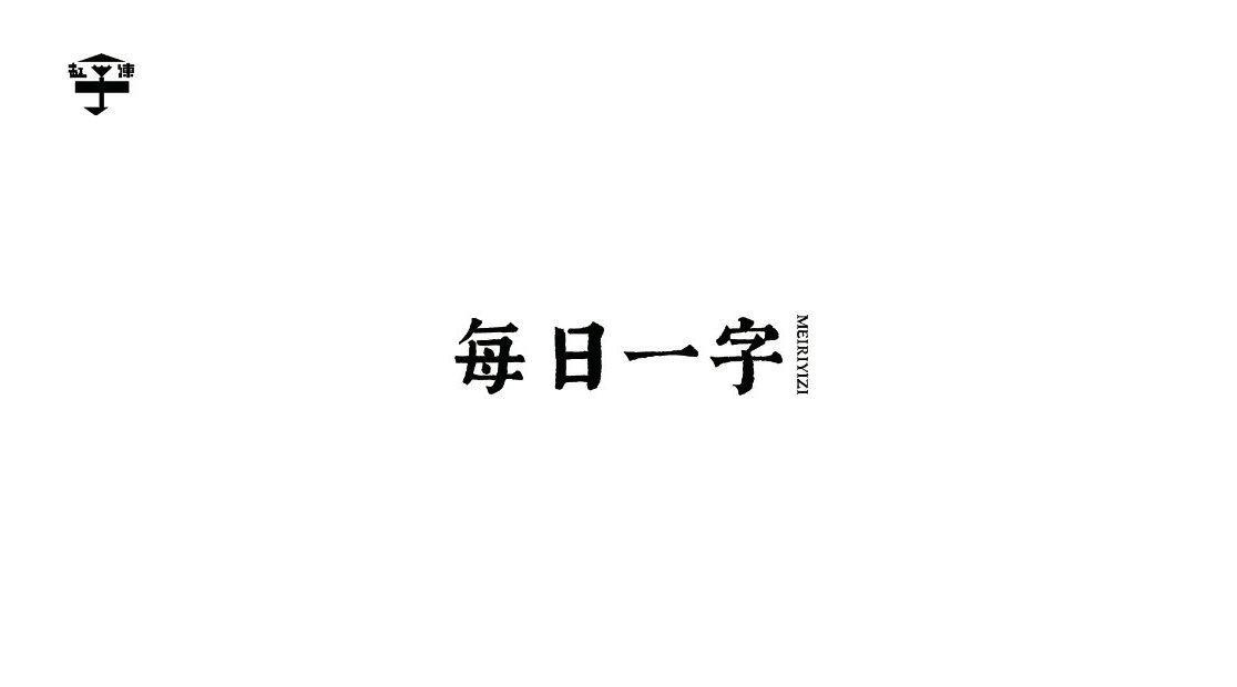 """今日示范:似 楷书""""似"""" 行楷""""似"""" 注意心字底的写法哦"""