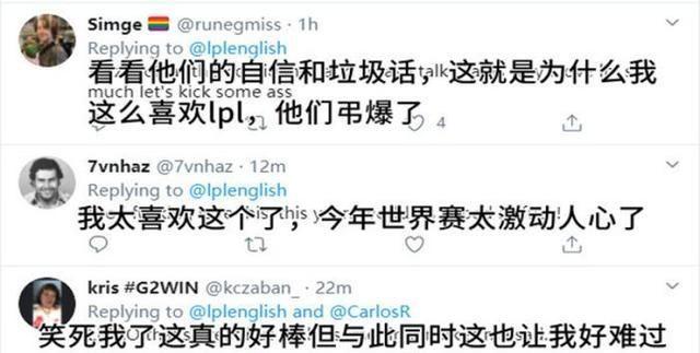 LPL选手8条垃圾话喊话3大赛区,看完国外网友评论,他们信心不足
