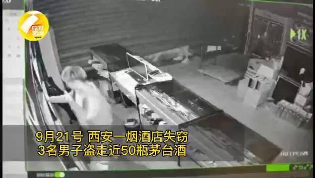 猖狂!3分钟盗走50瓶茅台 小偷还对着监控摄像头打招呼