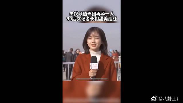 90后甜美女记者走红网络,大家:!