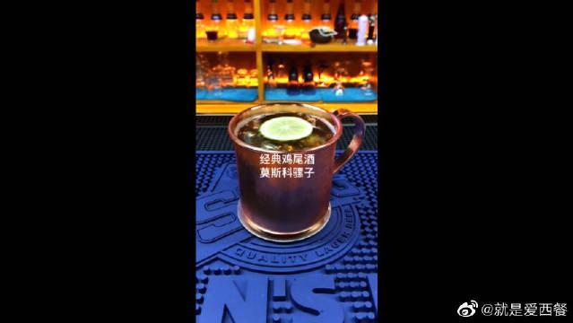 莫斯科之骡,金牛座的专属酒,一款特别有个性重情义善良的酒!