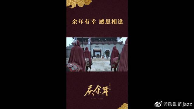 上海电视节感谢相逢与认可,庆余年更庆余年有你!