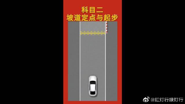科目二坡道定点停车起步技巧,稳住可以的!
