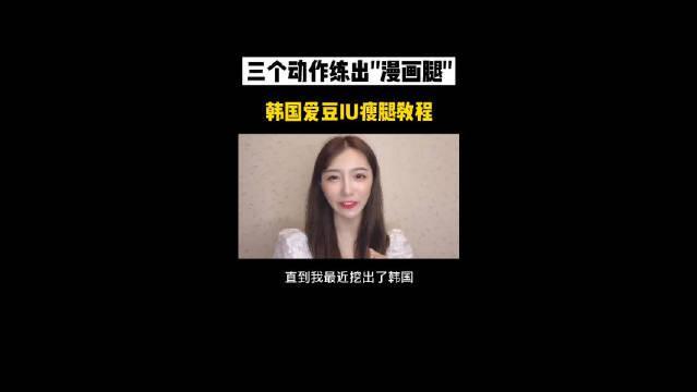 韩国女团腿同款瘦腿训练!跟着这个视频做,iu同款腿不在话下!