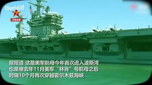 美国海军多艘舰艇今年首次进入波斯湾