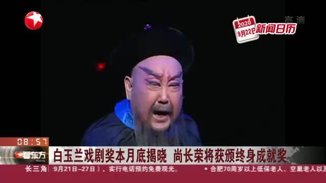 白玉兰戏剧奖本月底揭晓  尚长荣将荣颁终身成就奖