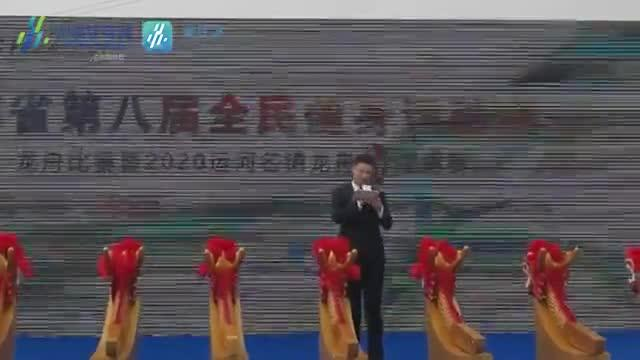 直播回看:江苏省第八届全民健身运动会龙舟比赛暨2020运河名镇龙舟平望邀请赛开赛