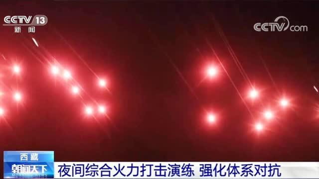 超震撼演训!西藏军区海拔4500米多炮齐射照亮夜空