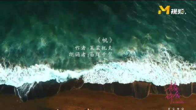 《帆》 莱蒙托夫 朗诵者:易烊千玺 蔚蓝的海面雾霭茫茫……