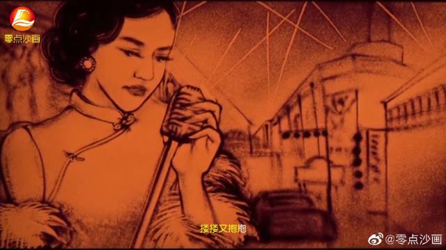 沙画MV!韩宝仪这首《舞女泪》,饱含了悲伤,也唱出了向往!