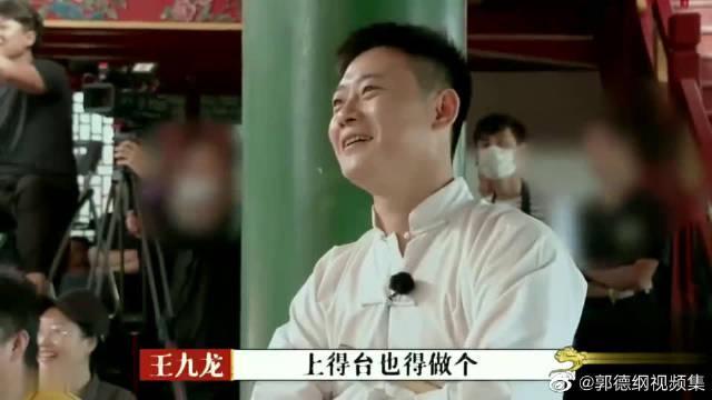 """郭德纲给外甥王九龙捧哏,结果嘴瓢""""翻车""""了,老郭强行圆场"""