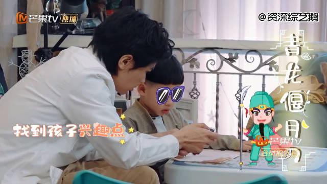 王弢好会教小孩啊,孩子不愿意写字……