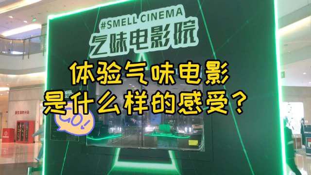 什么是气味电影院?