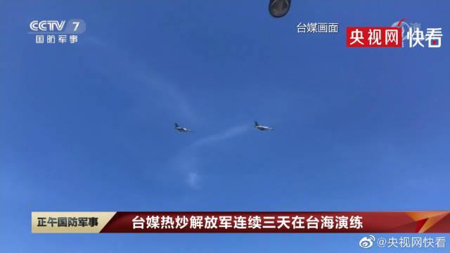 台媒称 台军机被解放军6架战机包夹