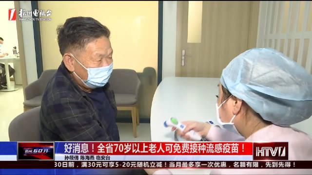 浙江省70岁以上老人可免费接种流感疫苗!
