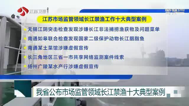 江苏公布长江禁渔十大典型案例 涉及苏州工业园区等
