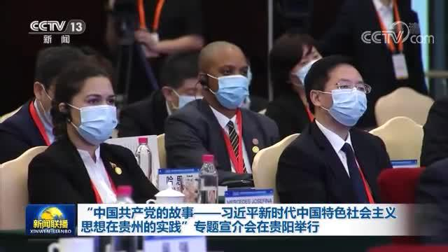 """[视频]""""中国共产党的故事——习近平新时代中国特色社会主义思想在贵州的实践""""专题宣介会在贵阳举行"""