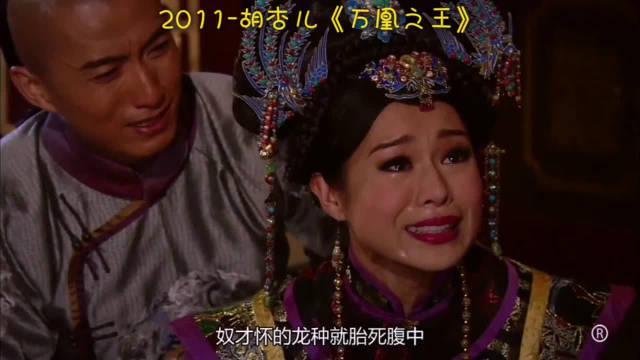 围观TVB近十年的封后之作~