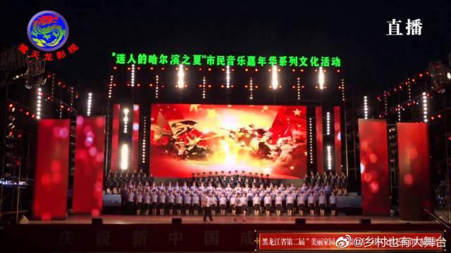 黑龙江省第二届社区文化艺术节:合唱《祖国不会忘记》