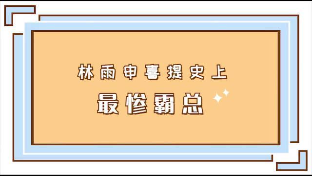 林雨申X赵露思我喜欢你