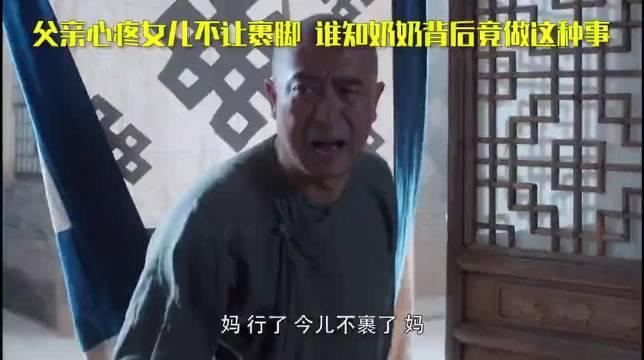 裹脚,一个中国曾经流传了很久最糟粕的文化……