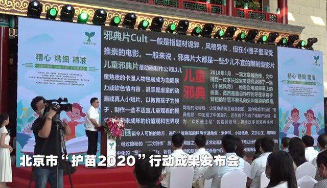 """反邪教、反暴力、反色情!北京""""护苗2020""""行动成果公布"""