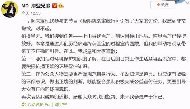 """西藏林业厅关注""""刘宇宁采雪莲"""",如情况属实刘宇宁或有牢狱之灾"""