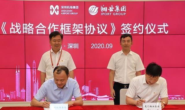 厦门翔业集团与深圳机场集团签署战略合作框架协议