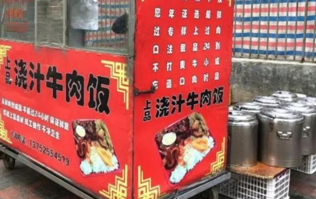 """""""酱牛肉饭""""在天津程楠的磨头 每天卖"""