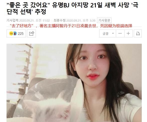 27岁韩国女主播自杀上热搜,凌晨她突然发文:为错发遗书道歉