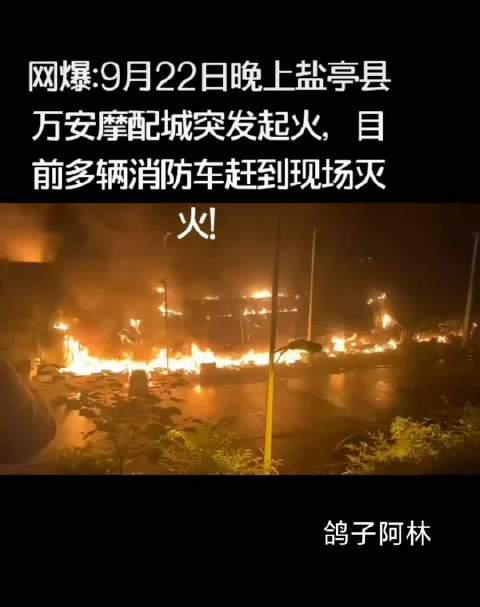 今天晚上盐亭县万安摩配城突发起火……