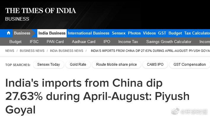印媒:4-8月印度从中国进口额同比下降27.63%