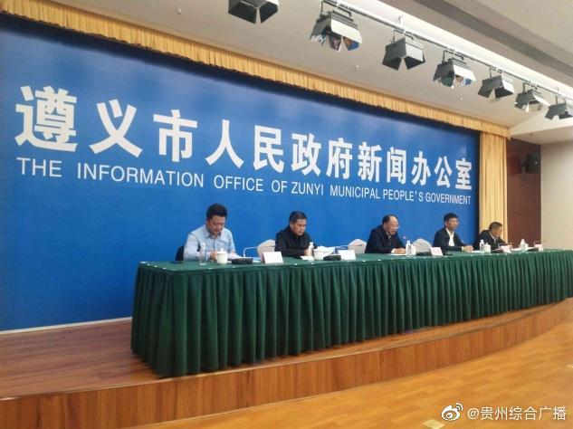 习水县第三届中国农民丰收节暨首届黔北麻羊美食节新闻发布会在遵