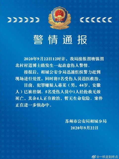 9月22日中午12时,苏州一44岁渣男在渭塘镇伤人,5人受伤……