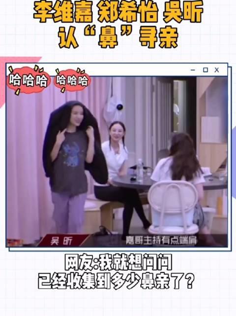 郑希怡晒与吴昕维嘉侧颜合照 三人同款鼻子抢镜!