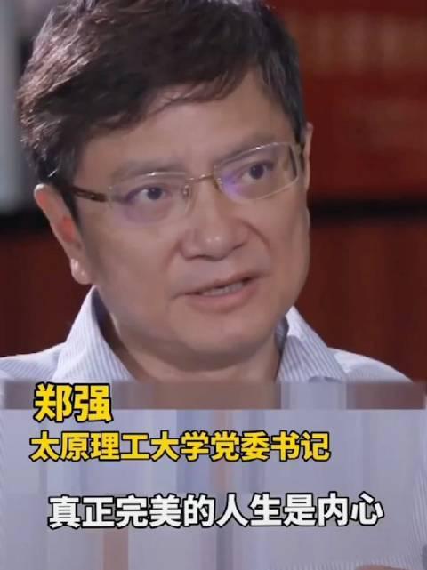 太原理工大学党委书记郑强:真正完美的人生是内心,教育的根本不是教孩子挣大钱过好日子