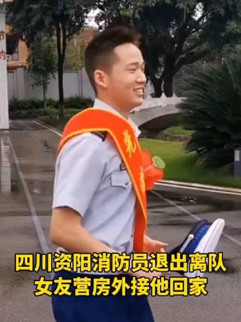 好甜!四川资阳消防员退出离队……