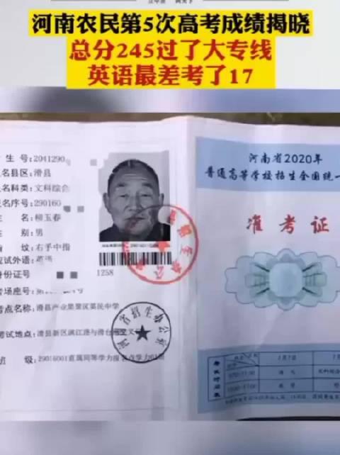 河南农民第五次高考……