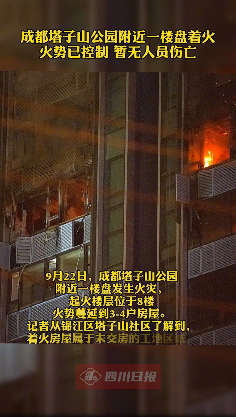 成都塔子山公园附近一住房着火 暂无人员伤亡