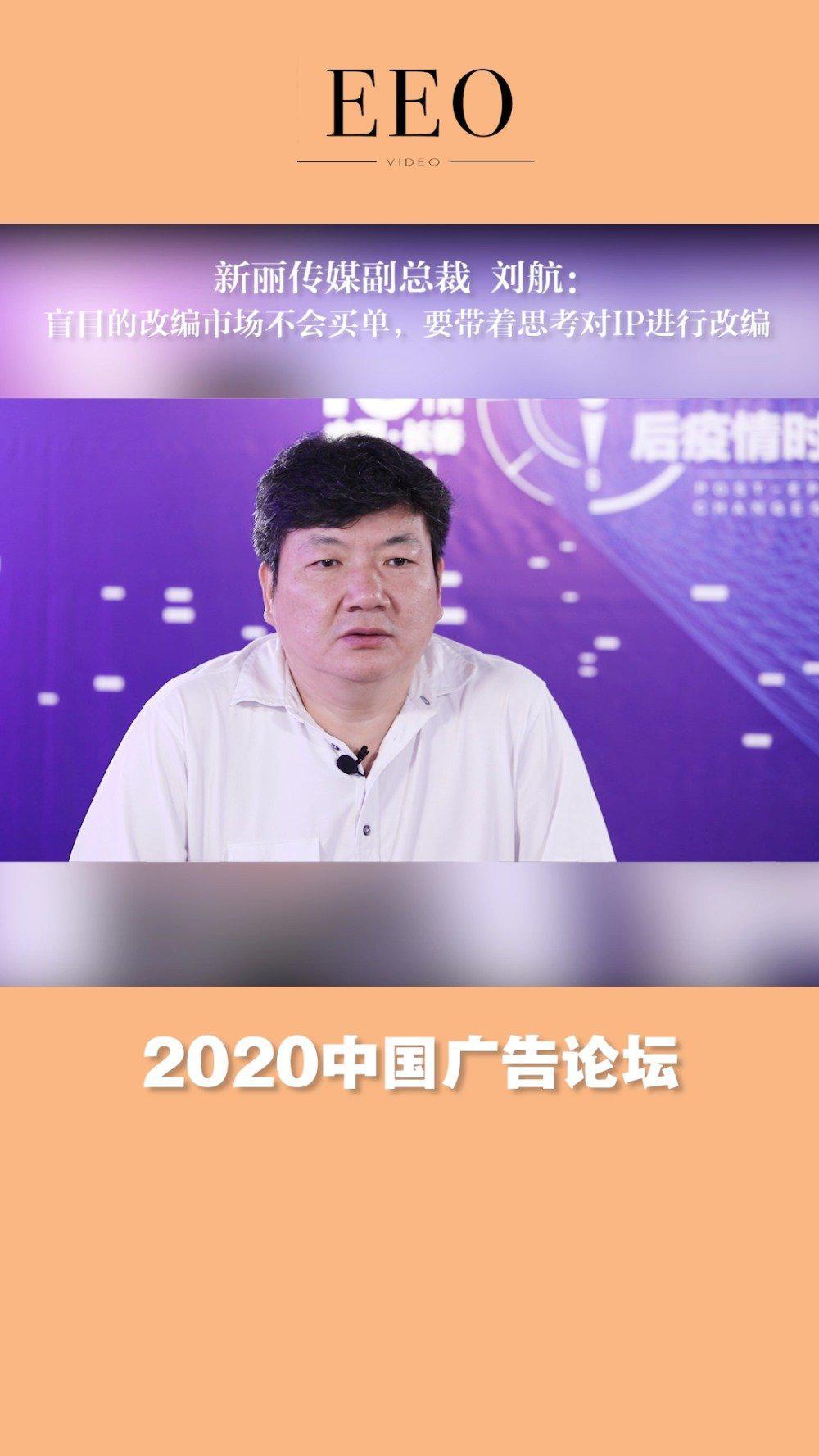 新丽传媒副总裁刘航:盲目的改编市场不会买单……