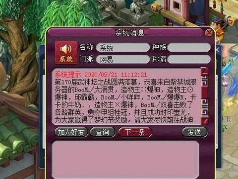 梦幻西游:珍宝阁不行了吗?钓鱼岛的群雄冠军,紫禁城的服战冠军