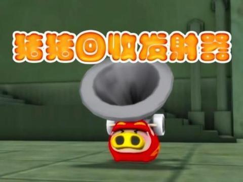 猪猪侠四1~3:飞毛腿导弹威力强大,猪猪大黄蜂十分搞笑